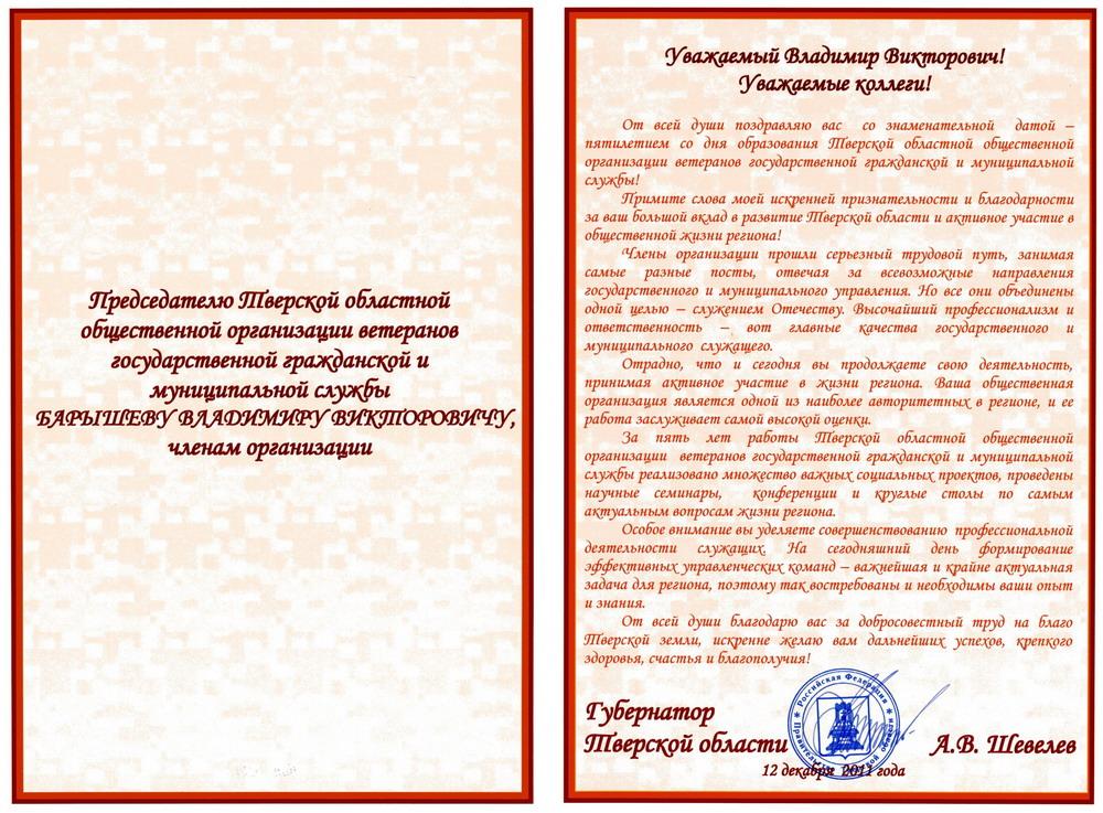 Поздравление с юбилеем общественной организации в прозе официальное